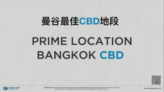 曼谷最佳CBD