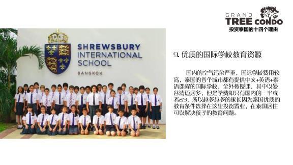 国际学校合影