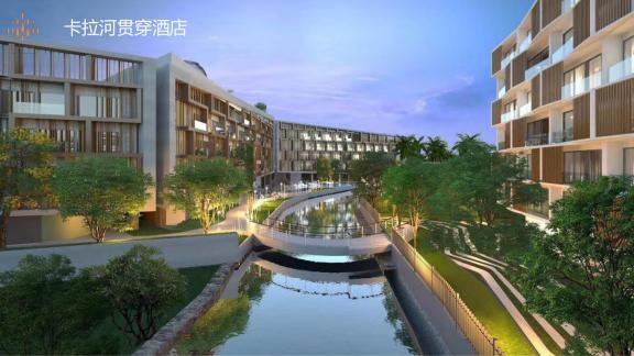 卡拉河贯穿酒店