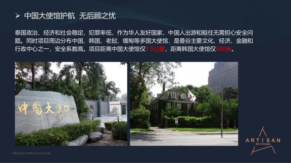中国大使馆