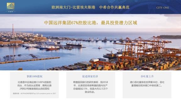 中国控股比港