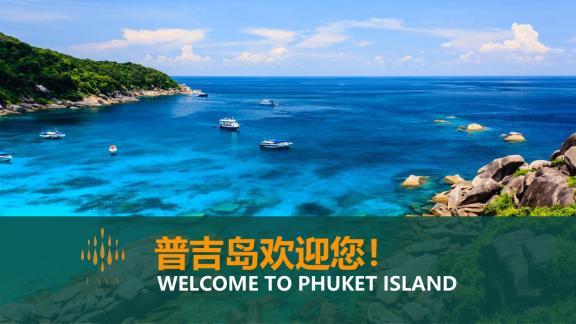 普吉岛欢迎您
