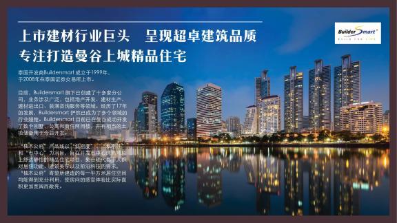 上市建材行业巨头