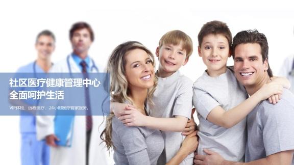社区医疗健康管理中心