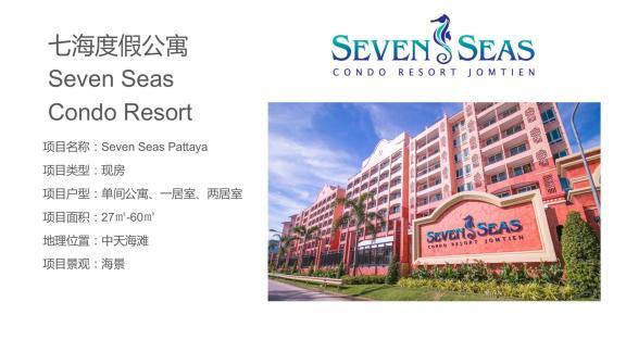 七海度假公寓