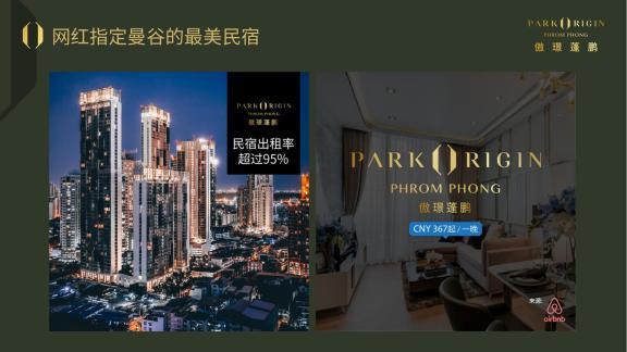 网红指定曼谷的最美民宿