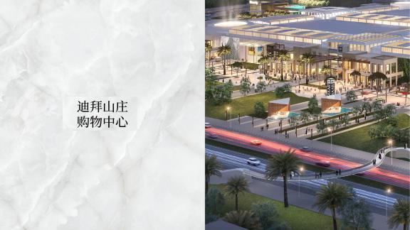 迪拜山庄购物中心