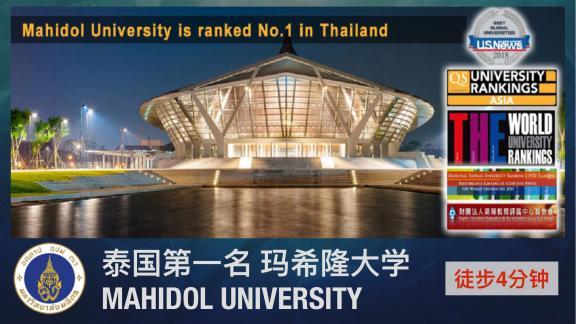 泰国第一名大学