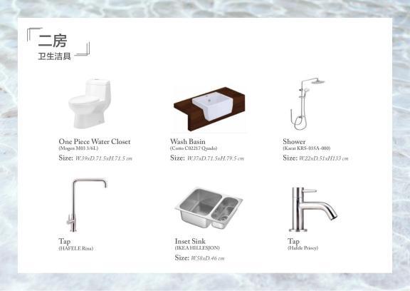 二房卫生洁具