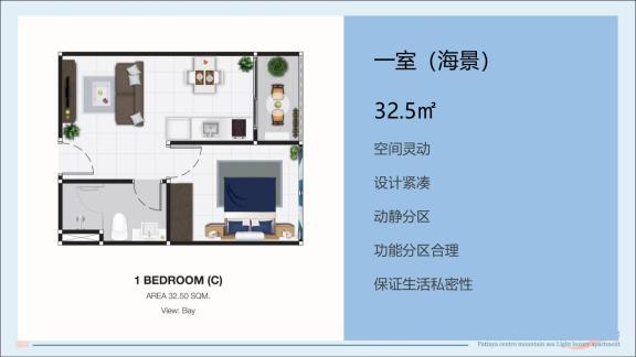 一室户型图