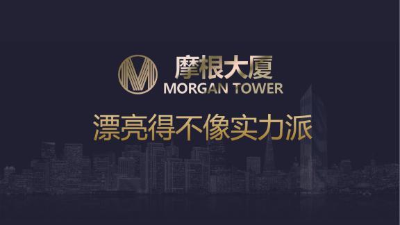 摩根大厦,漂亮的不像实力派