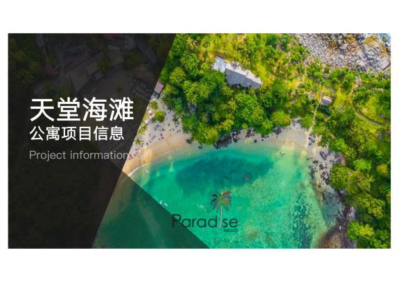 天堂海滩公寓项目信息