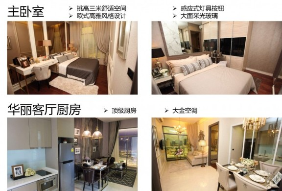 五十号官邸 -Mayfair Place Sukhumvit 50