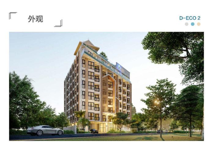 雅居生态公寓 D -ECO 2&3