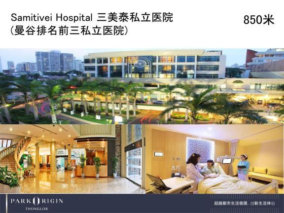 排名前三私立医院