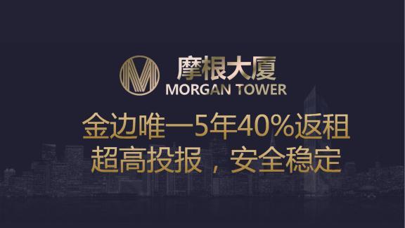 摩根大厦超高投资