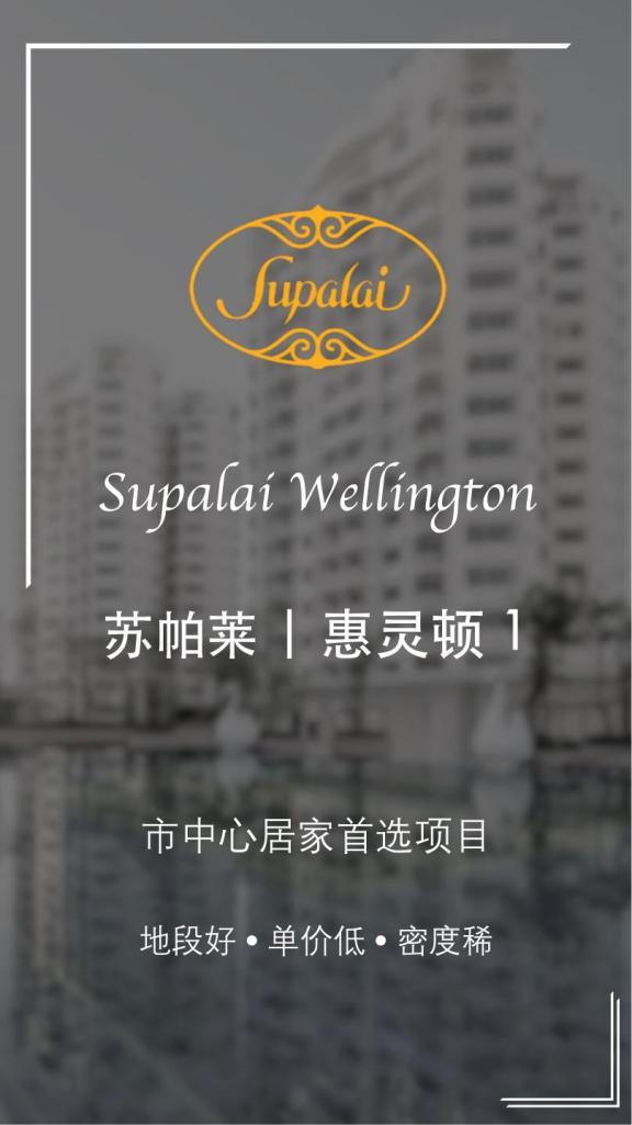苏帕莱惠灵顿Supalai Wellington 1