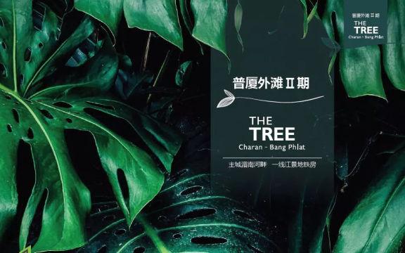 普夏外滩 Tree Rio 二期