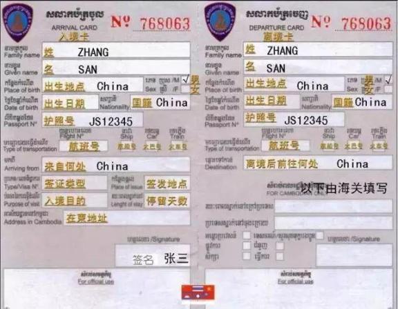 非常简单的柬埔寨落地签办理流程