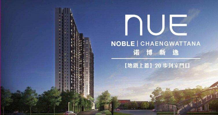 诺博新逸 -NUE Noble Chaengwattana