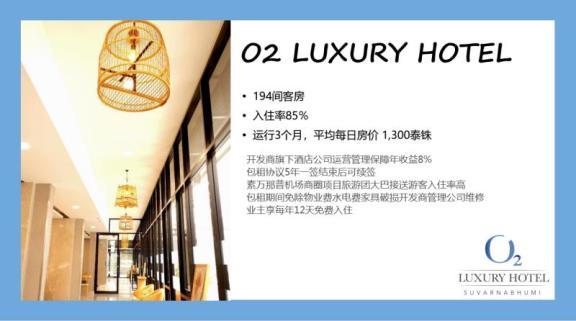 氧气酒店公寓