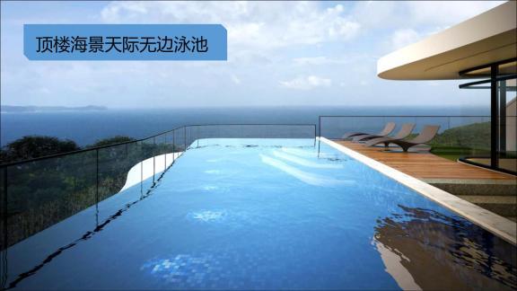 顶楼海景天际无边泳池