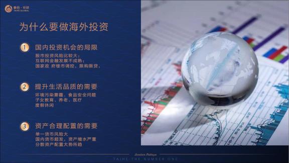 为什么要做海外投资