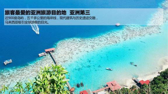 新华联南洋国际度假中心