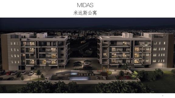 米达斯公寓