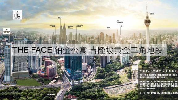 THEFACE铂金公寓吉隆坡