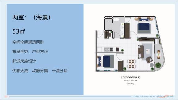 两室户型图