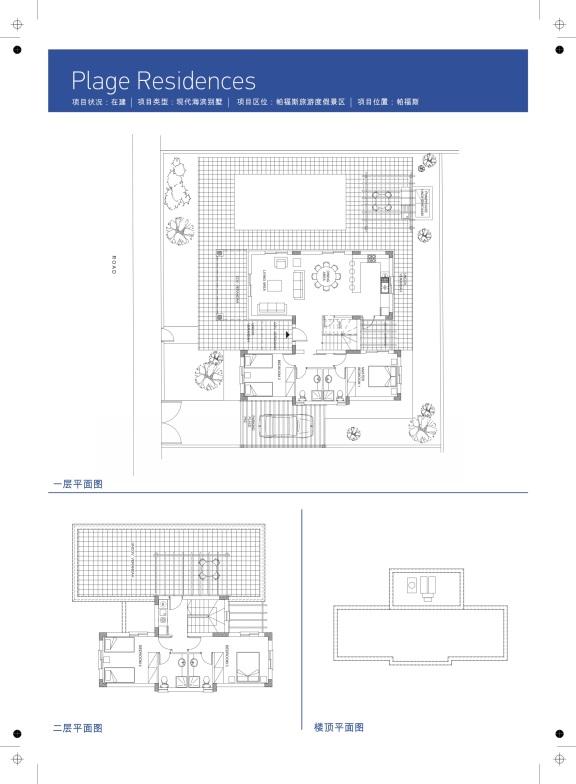 普拉格别墅 Plage Residences