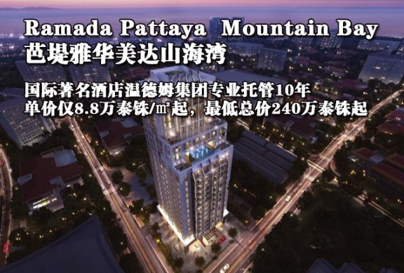华美达山海湾 -Ramada Pattaya Mountain Bay