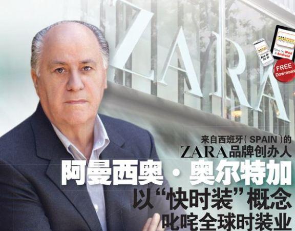 "Zara 创始人:这个卖衣服的男人的真实身份其实是""房爷"""