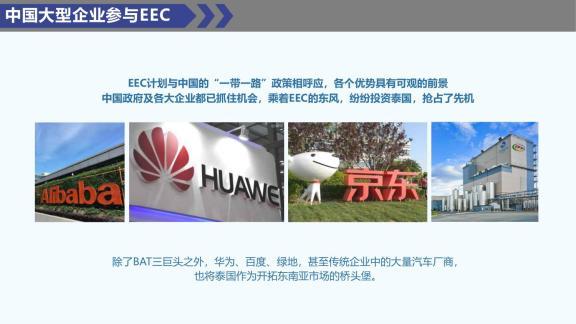 中国大型企业参与EEC