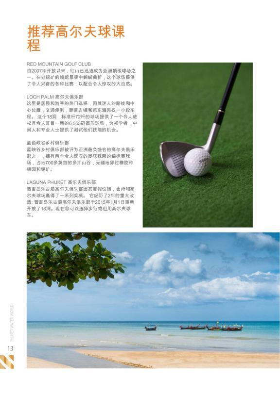 推荐高尔夫球课程