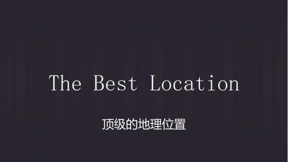 顶级的地理位置